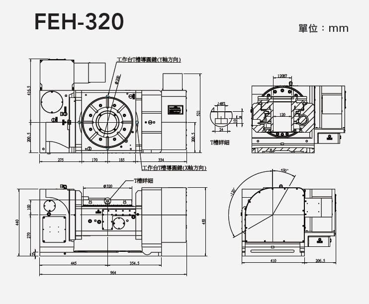 FEH-320 五軸搖籃式分度盤