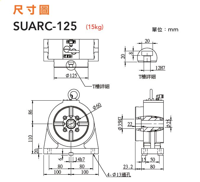 SUARC-125 氣壓交叉滾珠軸承圓盤尾座