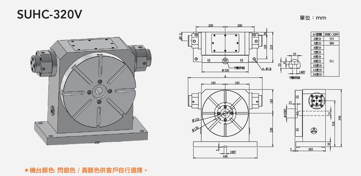 SUHC-320V 立式齒式油壓定位分度盤